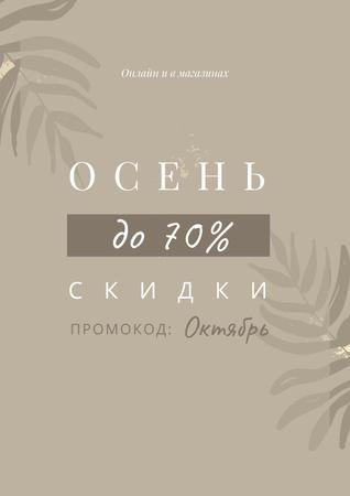 Design template by Crello Poster – шаблон для дизайна