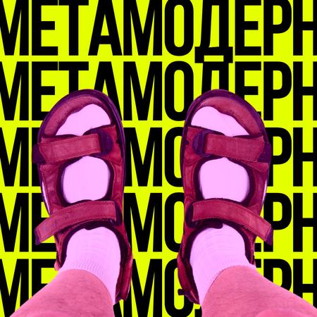 Girl in Pink Socks and Sandals Instagram – шаблон для дизайна