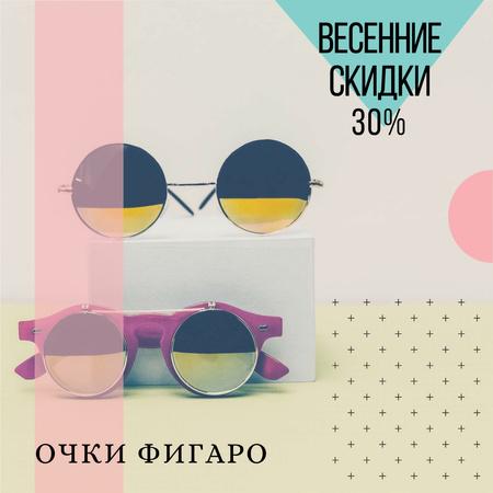 Sunglasses Sale ad Stylish Round Glasses Instagram AD – шаблон для дизайна