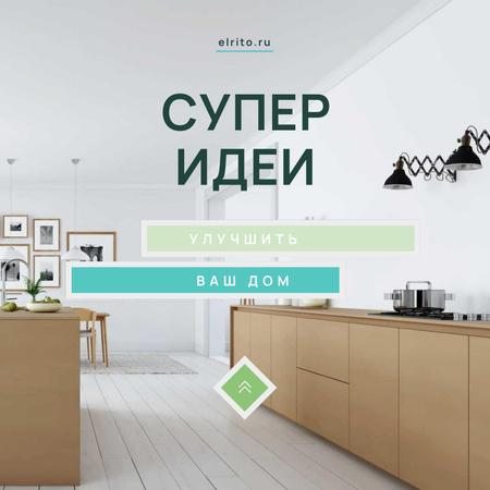 Modern Home Kitchen Interior in White Animated Post – шаблон для дизайна