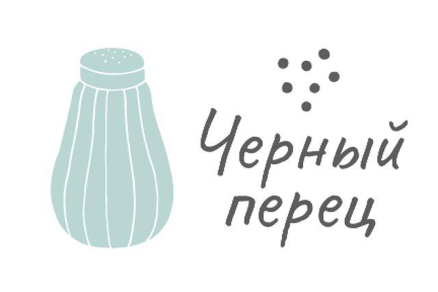 Black Pepper brand promotion Label – шаблон для дизайна