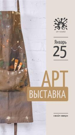 Art Exhibition Announcement Apron with Brushes Instagram Story – шаблон для дизайна