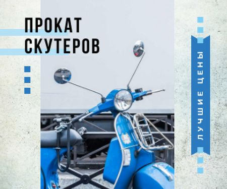 Blue Retro Scooter in Blue Large Rectangle – шаблон для дизайна