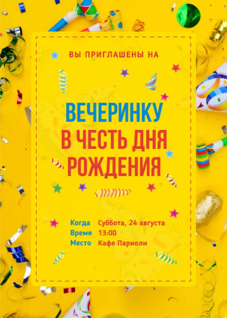 Birthday Party Invitation Confetti and Ribbons in Yellow Invitation – шаблон для дизайна