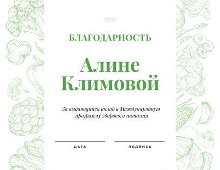 Healthy Food Program contribution Appreciation Certificate – шаблон для дизайна