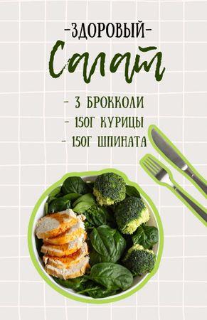 salad Recipe Card – шаблон для дизайна