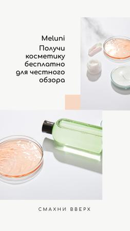 Free Cosmetics Offer with transparent jars Instagram Story – шаблон для дизайна