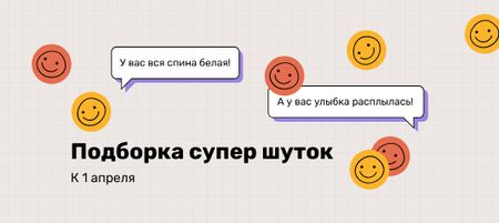 April Fool's Day Jokes with Smiley Faces VK Post with Button Design Template