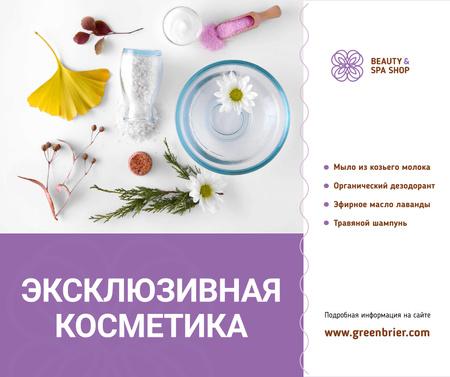 Beauty Shop Offer Natural Skincare Products Facebook – шаблон для дизайна