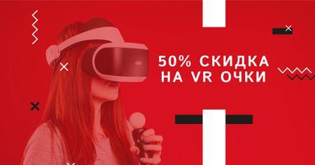 VR Set Discount Offer Facebook AD – шаблон для дизайна