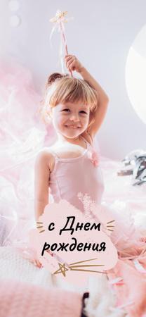 Cute Girl celebrating Birthday Snapchat Moment Filter – шаблон для дизайна