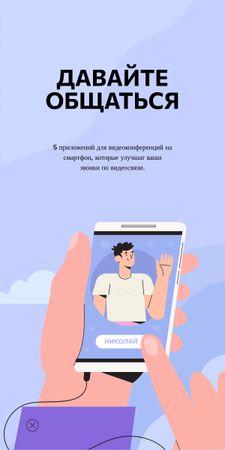 App promotion with Man on phone Screen Graphic – шаблон для дизайна