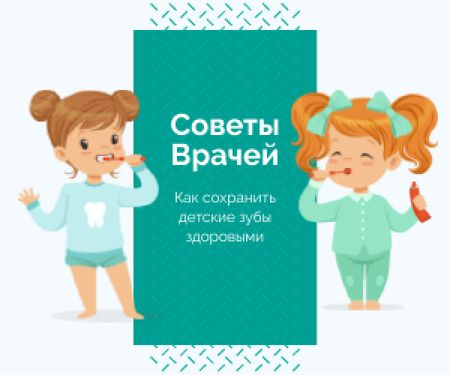 Kids Dental Clinic Ad Girls Brushing Their Teeth Medium Rectangle – шаблон для дизайна