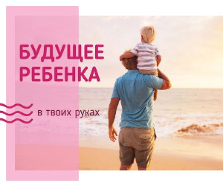 Childhood Quote Father and Son at the Beach Medium Rectangle – шаблон для дизайна