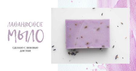 Handmade Soap Bar with Lavender Facebook AD – шаблон для дизайна