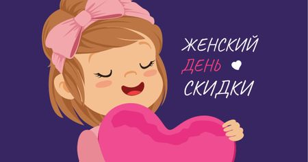 Women's Day Sale with Girl holding Heart Facebook AD – шаблон для дизайна