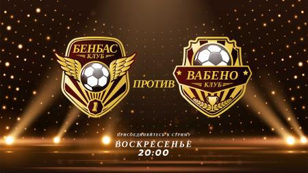 Football Match announcement with Badges Twitch Offline Banner – шаблон для дизайна