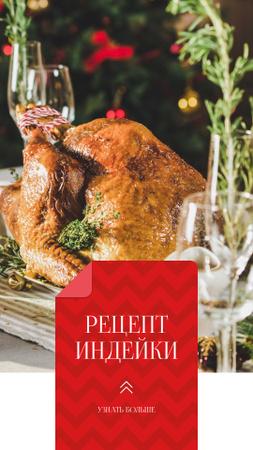 Festive Dinner whole Roasted Turkey Instagram Story – шаблон для дизайна