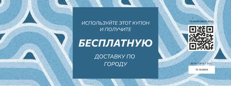 Discount Offer with Roads Pattern Coupon – шаблон для дизайна