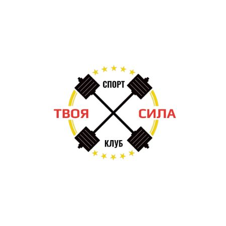 Sport Club Ad with Barbells Icon Animated Logo – шаблон для дизайна