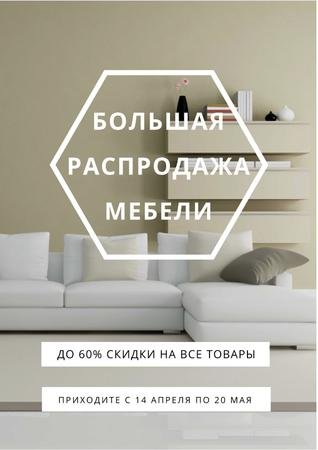 Grand furniture Sale with Cozy White Room Poster – шаблон для дизайна