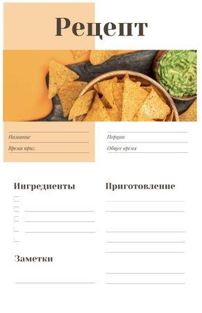 Nachos with Guacamole Dip Recipe Card – шаблон для дизайна