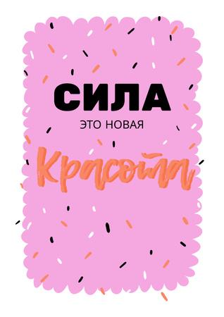 Inspirational Citation about Girl Power Poster – шаблон для дизайна
