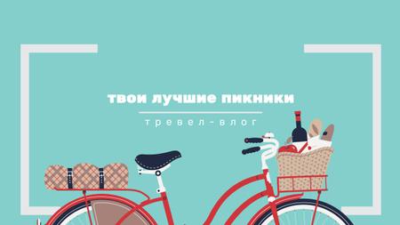 Weekend Ideas Red Bicycle with Food Youtube – шаблон для дизайна