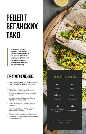 Vegan Tacos dish Recipe Card – шаблон для дизайна
