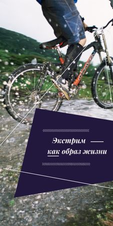 Extreme Sport inspiration Cyclist in Mountains Graphic – шаблон для дизайна