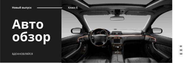 Stylish Car interior Email header – шаблон для дизайна