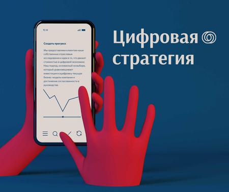 Digital Strategy Ad with using Mobile App Facebook – шаблон для дизайна