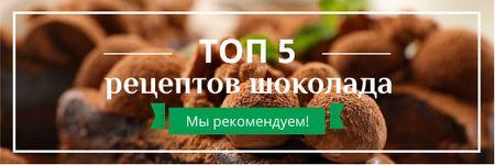 Hot chocolate Recipes Email header – шаблон для дизайна