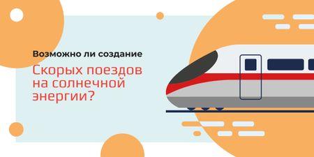 Fast train on rails Image – шаблон для дизайна