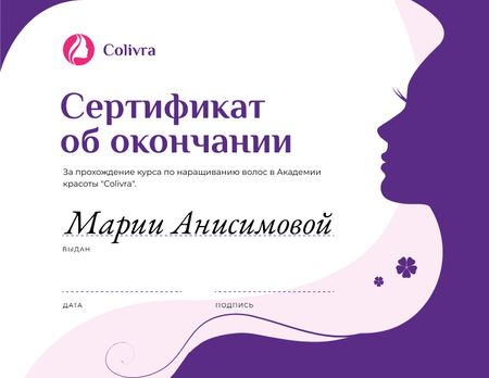 Beauty Academy Courses Completion confirmation Certificate – шаблон для дизайна