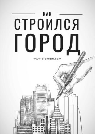 Drawing Buildings illustration Poster – шаблон для дизайна