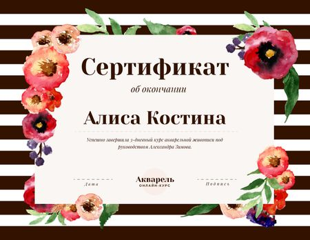 Watercolor Online Course Completion confirmation Certificate – шаблон для дизайна