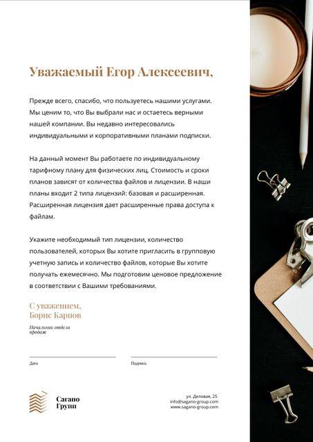 Business company official response Letterhead – шаблон для дизайна