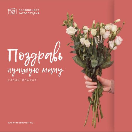 Hand with Bouquet of Roses for Mother's Day Animated Post – шаблон для дизайна