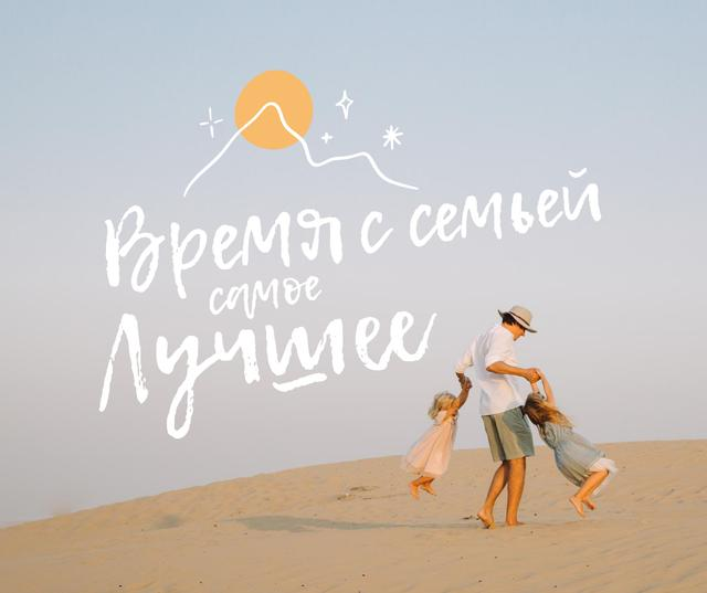 Family Day Inspiration with Father and Kids Facebook – шаблон для дизайна