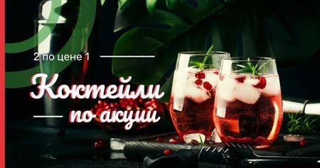Glasses with iced drinks Facebook AD – шаблон для дизайна