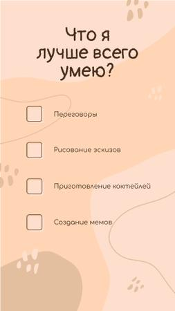 Profile about What am I best at Instagram Story – шаблон для дизайна