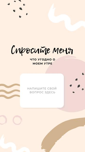 Daily Routine question form in pink Instagram Story – шаблон для дизайна