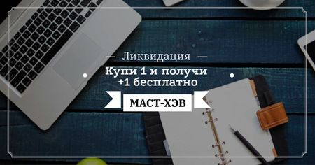 Gadgets Offer with Laptop and Notebook Facebook AD – шаблон для дизайна