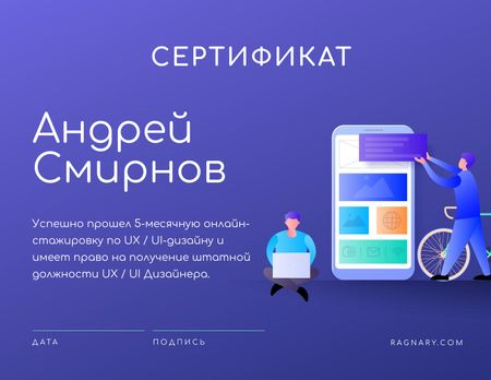 Online design School Internship in Blue Certificate – шаблон для дизайна