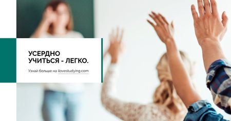 Studying Quote Students Rising Their Hands Facebook AD – шаблон для дизайна