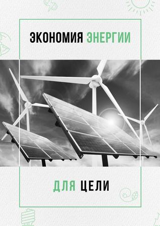 Concept of Conserve energy for goal Poster – шаблон для дизайна
