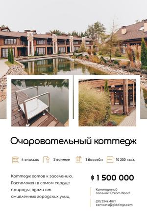 Real Estate Ad with Pool by House Pinterest – шаблон для дизайна