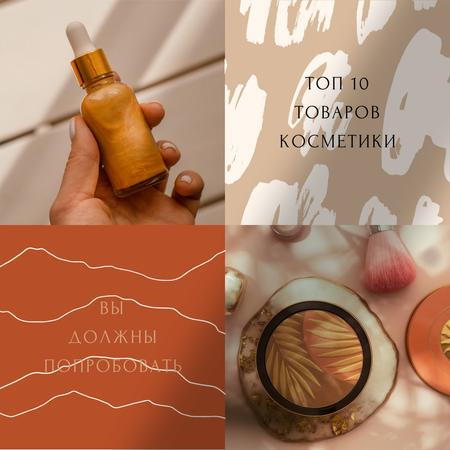 Natural Beauty Products Ad Instagram – шаблон для дизайна