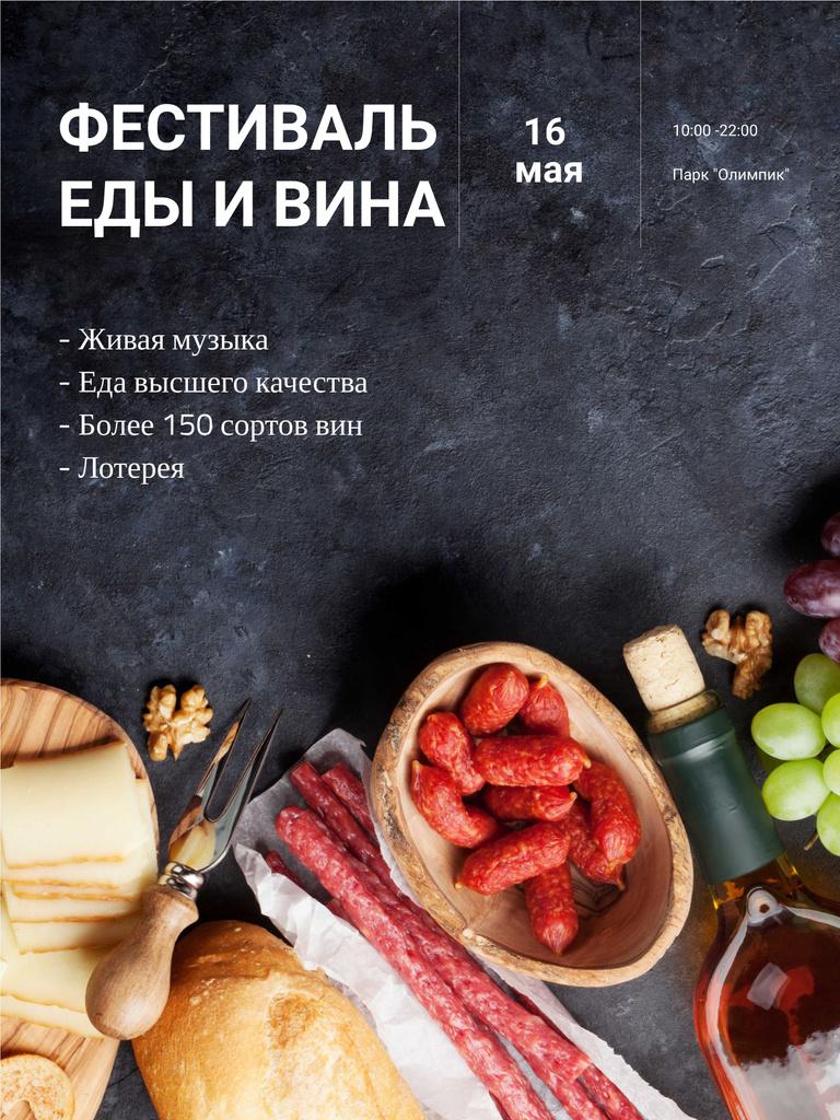 Food Festival invitation Wine and Snacks Poster US – шаблон для дизайна